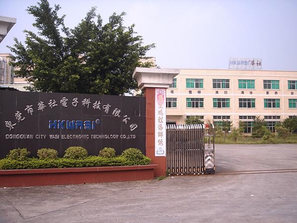 东莞市华社电子科技有限公司