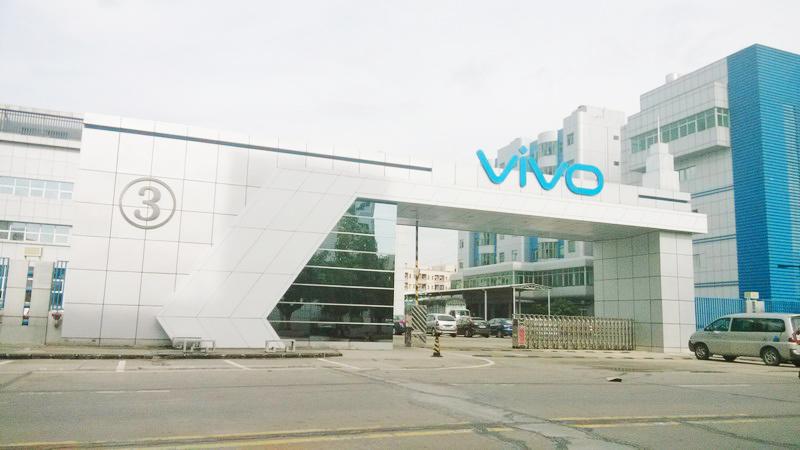 广东步步高(vivo)工业有限公司