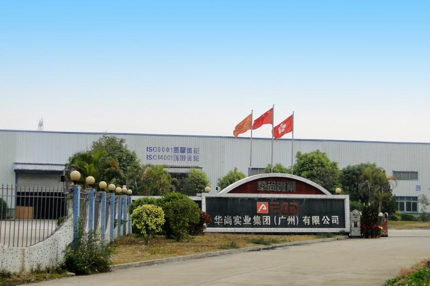 华尚实业集团(广州)有限公司